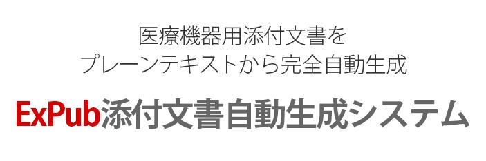 ExPub添付文章自動生成システム