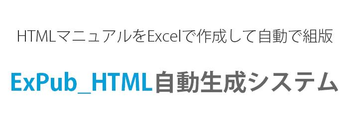 ExPub_HTML自動生成システム