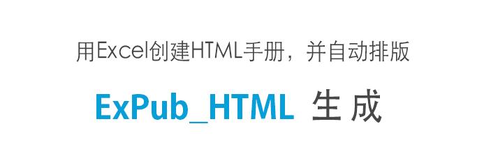 ExPub_HTML自动生成系统