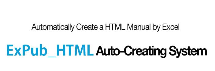 ExPub_Automated HTML Generation System