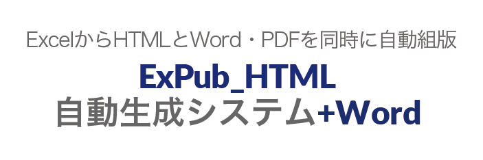 ExPub_HTML自動生成システム+Word