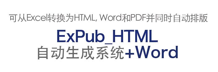 可从Excel转换为HTML、Word和PDF并同时自动排版