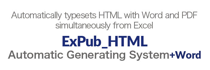 ExPub_HTML Automatic Generating System+Word