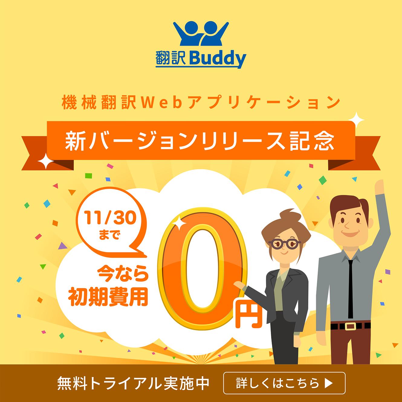 翻訳Buddy